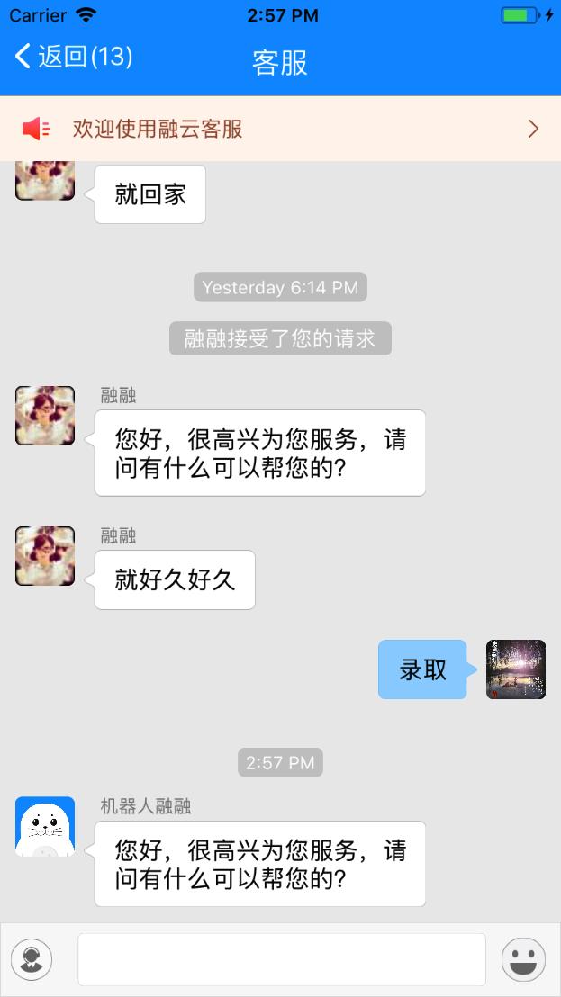https://rongcloud-res.cn.ronghub.com/5b63460c25bb05eaedaa951fa2ff3d40.png?attname=kefu2.png